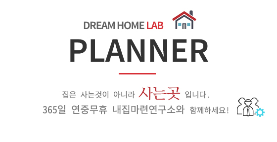 DREAM HOME LAB planner